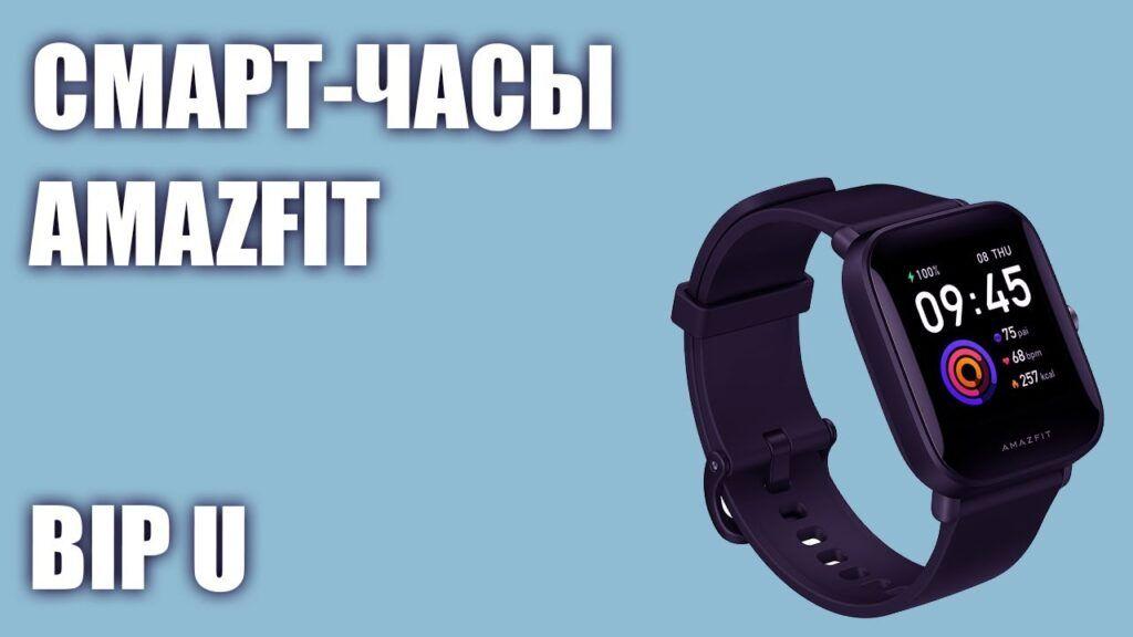 Смарт-часы AMAZFIT Bip U | Свежие новости | Фитнес браслеты | Смарт часы