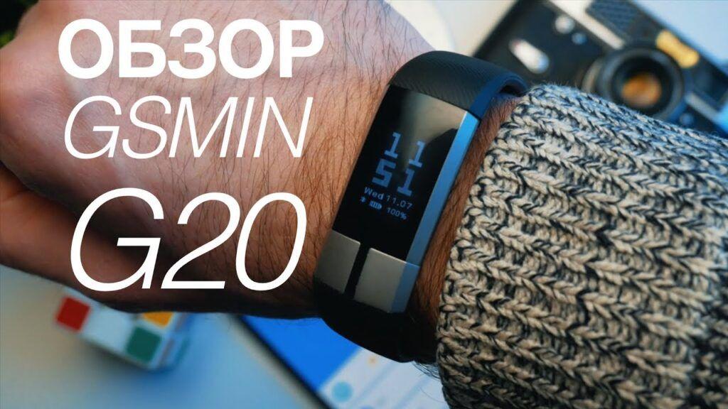 Обзор GSMIN G20 – фитнес браслет с измерением давления, пульса и ЭКГ | Свежие новости | Фитнес браслеты | Смарт часы
