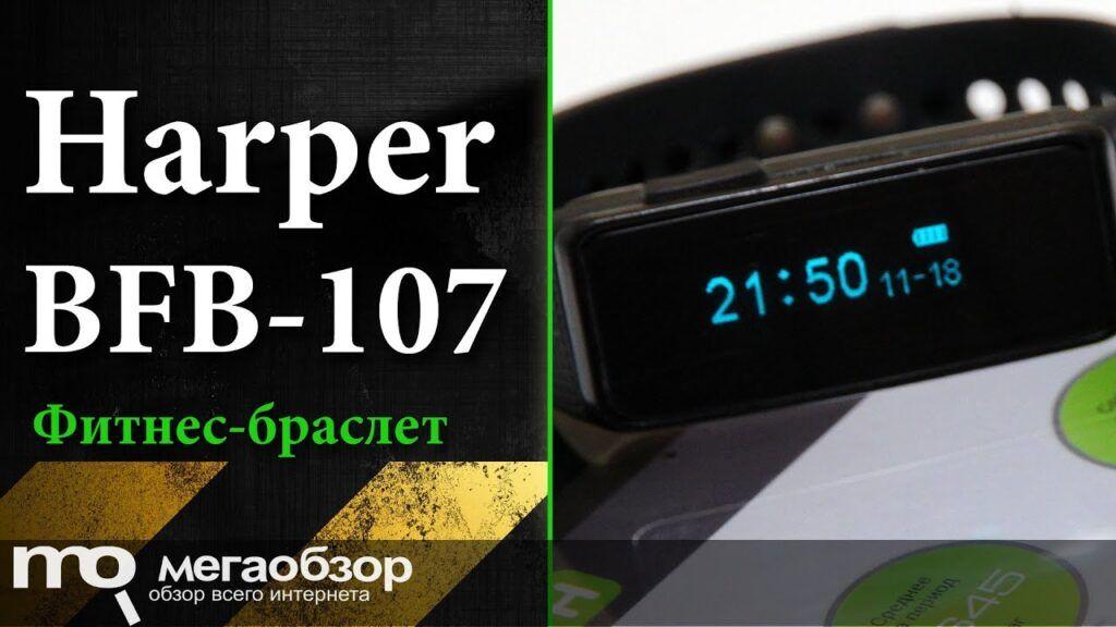 Обзор Harper BFB-107. Фитнес-браслет | Свежие новости | Фитнес браслеты | Смарт часы