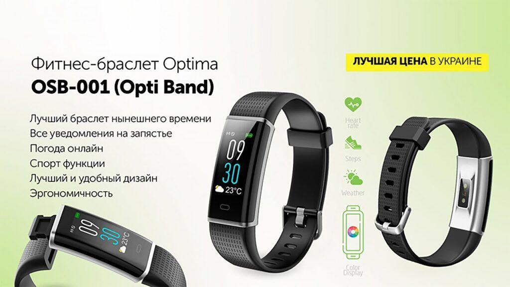 Обзор фитнес-браслета Optima OSB-001Opti Band | Свежие новости | Фитнес браслеты | Смарт часы