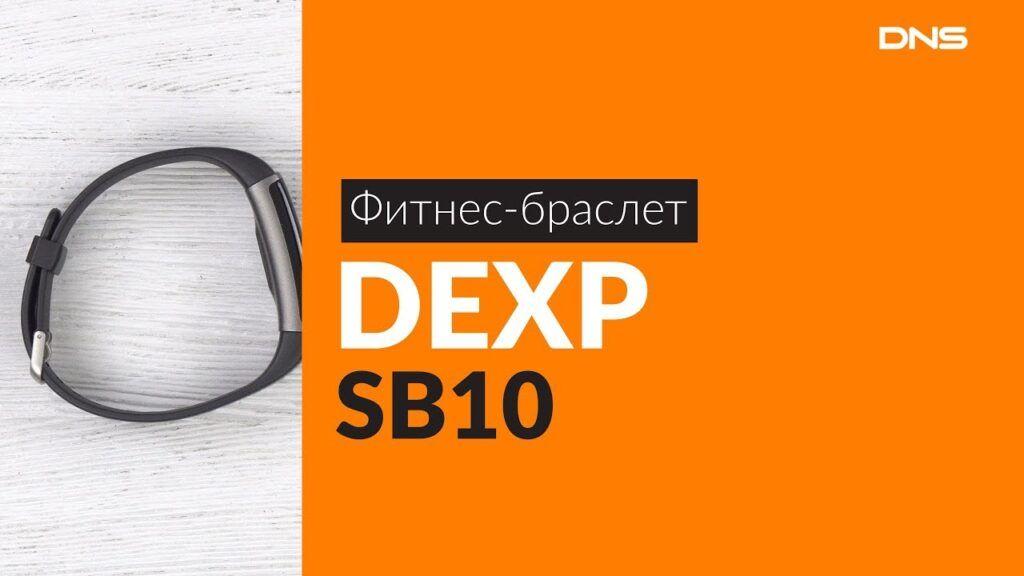Распаковка фитнес-браслета DEXP SB10 / Unboxing  DEXP SB10 | Свежие новости | Фитнес браслеты | Смарт часы