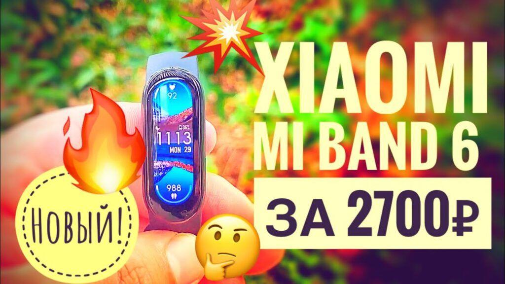 Это Xiaomi Mi Band 6: AMOLED 1,56 дюйма, мониторинг сна и SpO2, NFC и 30 режимов тренировок за 2700р | Свежие новости | Фитнес браслеты | Смарт часы
