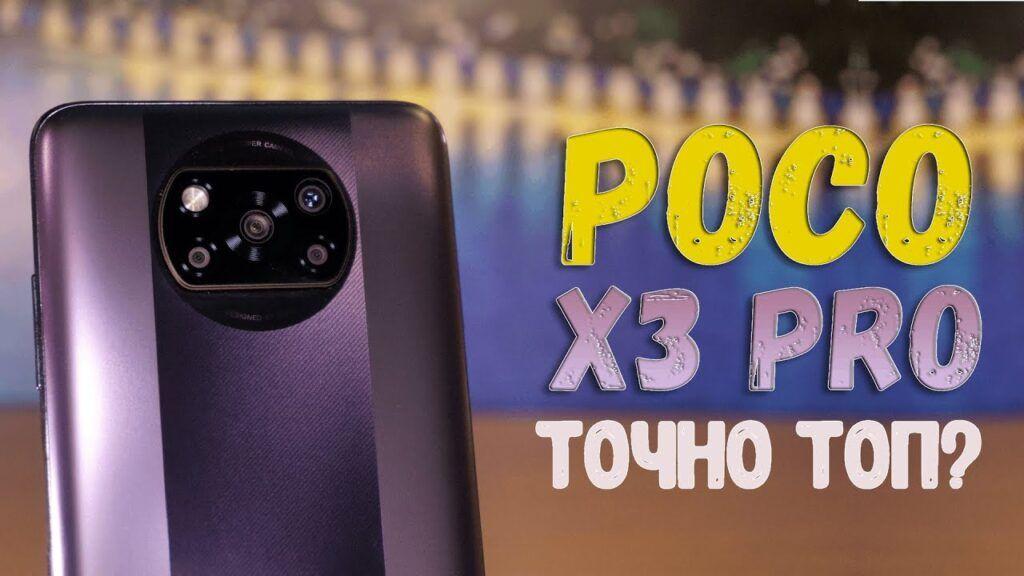 Полный обзор POCO X3 Pro – хуже, чем POCO X3 NFC? Я был удивлен! Сравниваем камеры, экран, троттлинг | Свежие новости | Фитнес браслеты | Смарт часы